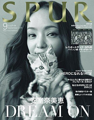 SPUR(シュプール) 2018年 09 月号 [雑誌]