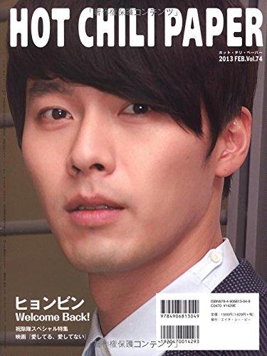 HOT CHILI PAPER Vol.74~新春インタビュー特大号~パク・シフ ヒョンビン