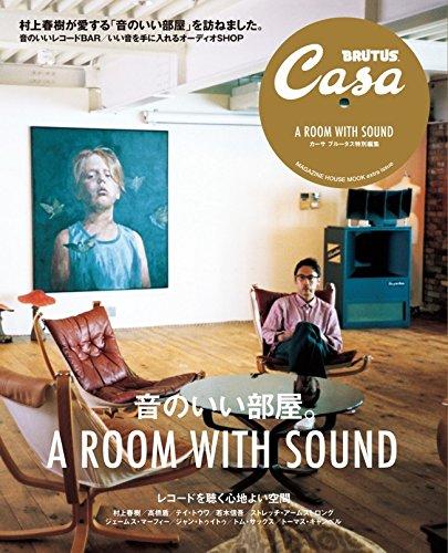 Casa BRUTUS特別編集 音のいい部屋 (マガジンハウスムック CASA BRUTUS)