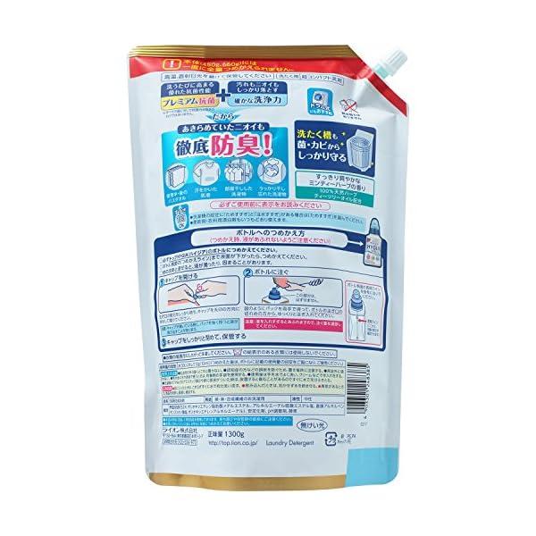 【大容量】トップ ハイジア 洗濯洗剤 液体 詰...の紹介画像2