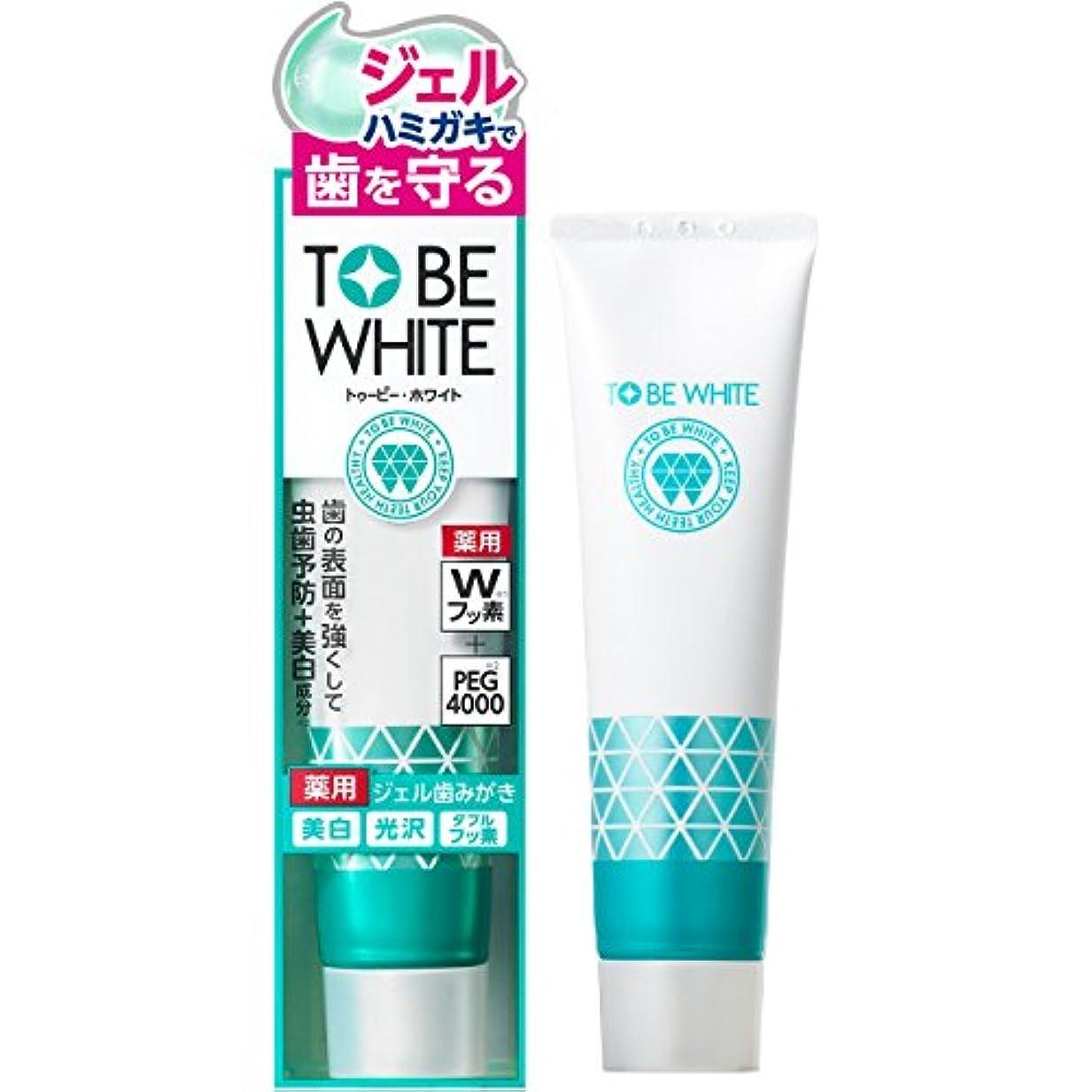 トゥービー?ホワイト 薬用 ホワイトニング ジェルハミガキ (電動歯ブラシ対応) 100g 【医薬部外品】