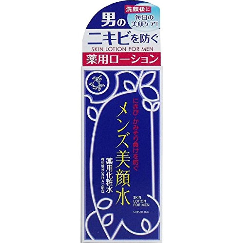 アヒル重要な役割を果たす、中心的な手段となる寛大さ薬用メンズ美顔水R 90ml
