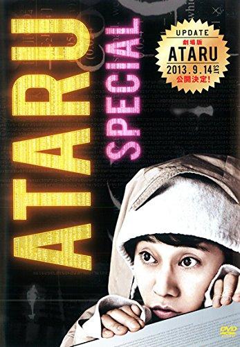 ATARU スペシャル ニューヨークからの挑戦状!! ディレクターズカット [レンタル落ち]
