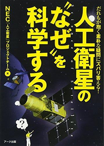 """人工衛星の""""なぜ""""を科学する―だれもが抱く素朴な疑問にズバリ答える!の詳細を見る"""