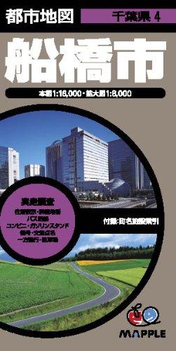 都市地図 千葉県 船橋市 (地図 | マップル)