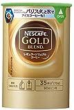 ネスカフェ  ゴールドブレンド エコ&システムパック 70g×2個