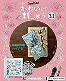 かわいい刺しゅう 33号 [分冊百科] (キット付)