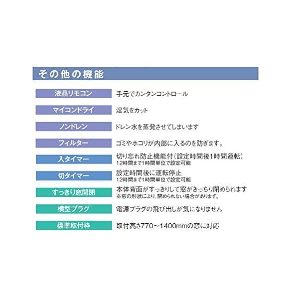 KOIZUMI(コイズミ) 窓用エアコン 【高...の紹介画像5