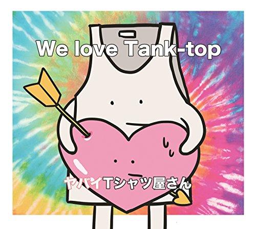 We love Tank-top (通常盤・初回プレス)