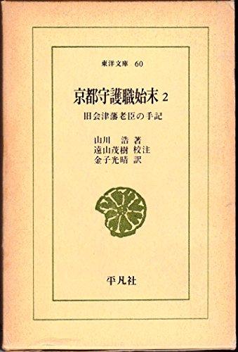 京都守護職始末〈第2〉旧会津藩老臣の手記 (1966年) (東洋文庫)