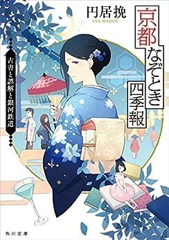 [円居挽] 京都なぞとき四季報 第01-02巻
