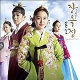 「チャン・オクチョン~愛に生きる」オリジナル・サウンドトラック