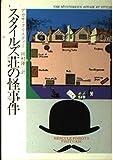 スタイルズ荘の怪事件 (ハヤカワ・ミステリ文庫 1-67)