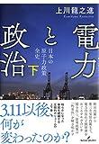電力と政治 下: 日本の原子力政策 全史