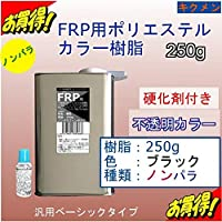 キクメン FRPカラーノンパラ樹脂250g 硬化剤付き 黒色 汎用ベーシック