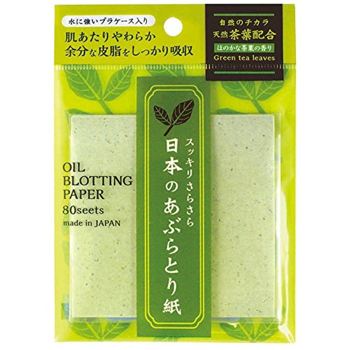 放牧する防衛謎日本のあぶらとり紙 茶葉配合 (80枚)