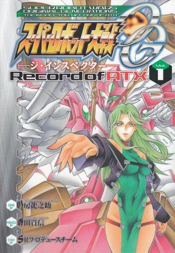 スーパーロボット大戦OG-ジ・インスペクター-Record of ATX (1) (電撃コミックス)の詳細を見る