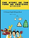 The Story of the Tung Ng Festival / 端午節的故事: A Chinese-English Bilingual Book (Amazing Chinese Festivals)