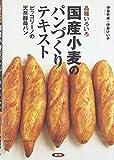 品種いろいろ国産小麦のパンづくりテキスト―ピッコリーノの天然酵母パン 画像