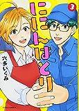 ににんはとり(3) (ジュールコミックス)