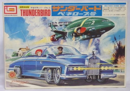 今井科学株式会社 国際救助隊 THUNDERBIRD サンダーバード 宇宙科学シリーズ No.31 ペネロープ号