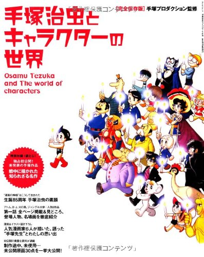 『手塚治虫とキャラクターの世界』 (SAN-EI MOOK)の詳細を見る
