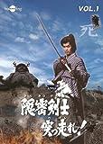 隠密剣士 突っ走れ Vol.1[DVD]