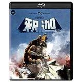 釈迦 修復版 [Blu-ray]
