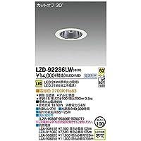 大光電機:LEDダウンライト LZD-92286LW