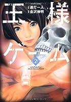 王様ゲーム(2) (アクションコミックス)