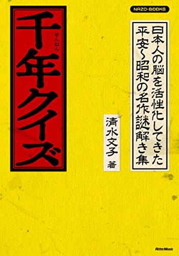 千年クイズ 日本人の脳を活性化してきた平安〜昭和の名作謎解き集 (NAZO-BOOKS)