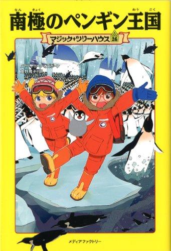 マジック・ツリーハウス 第26巻南極のペンギン王国 (マジック・ツリーハウス 26)の詳細を見る