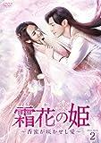 霜花の姫〜香蜜が咲かせし愛〜 DVD-BOX2[KEDF-1014][DVD]