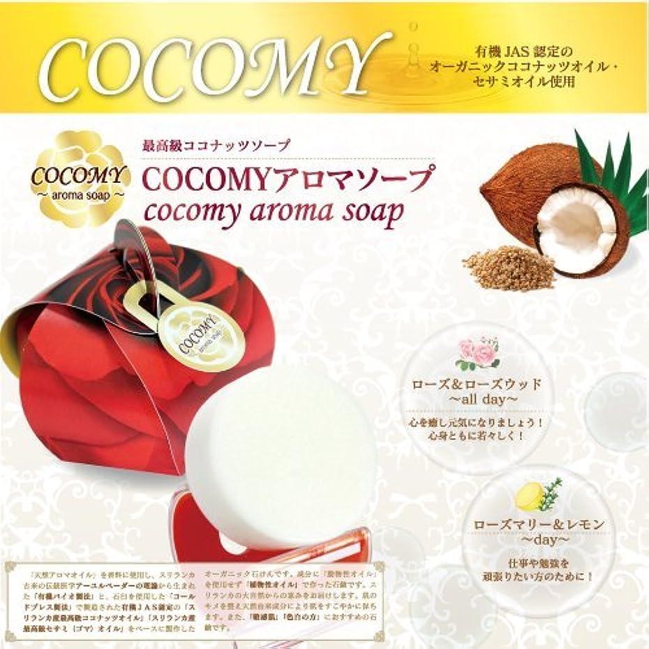 彫刻まろやかなどう?COCOMY aromaソープ 2個セット (ローズマリー&レモン)(ローズ&ローズウッド) 40g×各1