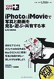 できるポケット+ iPhoto & iMovieで写真と動画を見る・遊ぶ・共有する本 iLife'08対応