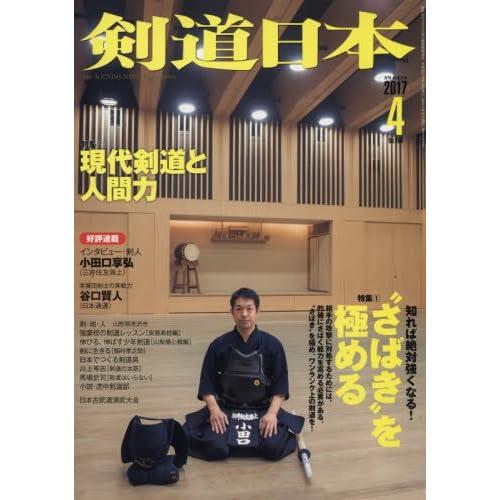 月刊剣道日本 2017年 04 月号 [雑誌]