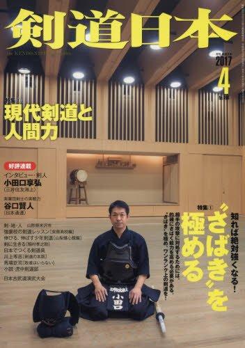 剣道日本 2017年 4月号 [雑誌]