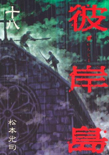 彼岸島(18) (ヤングマガジンコミックス)