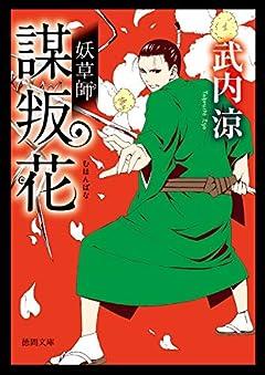 謀叛花: 妖草師 (徳間文庫 た 61-5 徳間時代小説文庫)