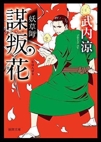 謀叛花: 妖草師 (徳間時代小説文庫)の詳細を見る