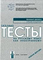 Tipovye testy po russkomu jazyku kak inostrannomu / Tests: Bazovyi uroven. Obscee vladenie / Basic Level. A book