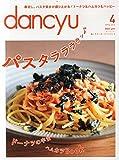 dancyu2015年4月号
