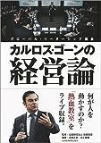 「カルロス・ゴーンの経営論 グローバル・リーダーシップ講座」販売ページヘ