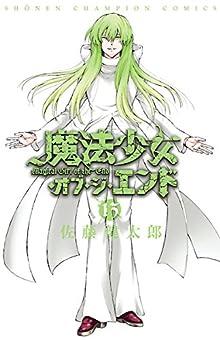 魔法少女・オブ・ジ・エンド 第01-13巻 [Magical Girl of the End vol 01-13]
