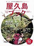 屋久島ブック2013 (別冊山と溪谷)