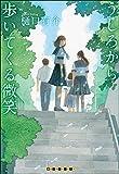 うしろから歩いてくる微笑 柚木草平シリーズ (創元クライム・クラブ)