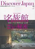 Discover JAPAN (ディスカバージャパン)1 日本の魅力、再発見 (エイムック 1570) 画像