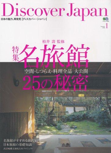 Discover JAPAN (ディスカバージャパン)1 日本の魅力、再発見 (エイムック 1570)の詳細を見る