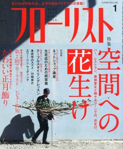 フローリスト 2012年 01月号 [雑誌]