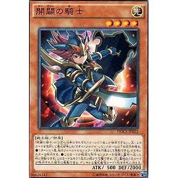 遊戯王OCG 開闢の騎士 ノーマル DOCS-JP022